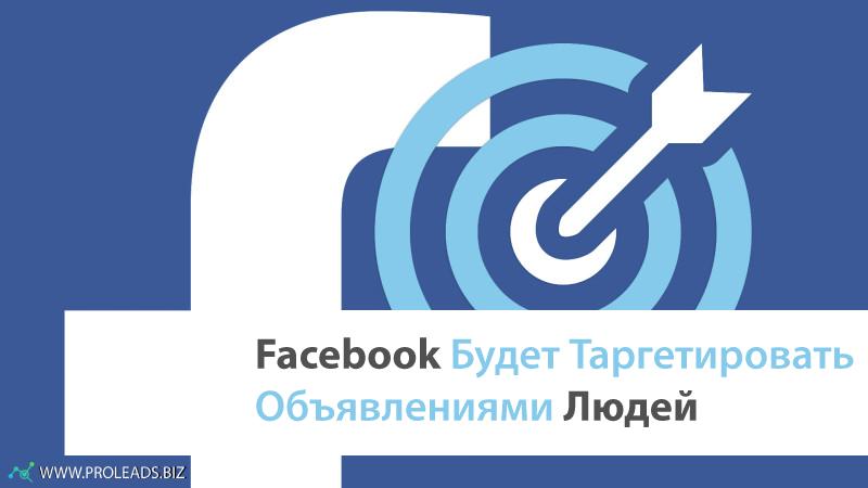 Facebook Будет Таргетировать Объявлениями Людей, Основываясь На Оффлайн Активности