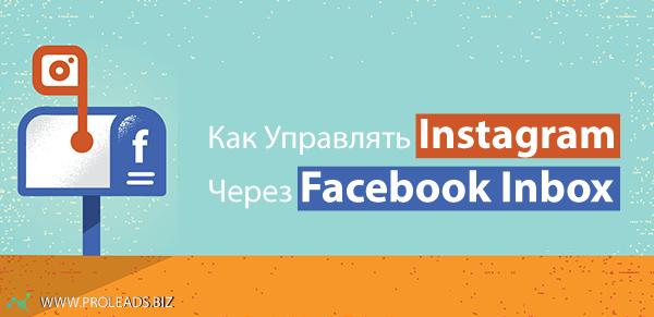 Как Управлять Instagram Через Facebook Inbox