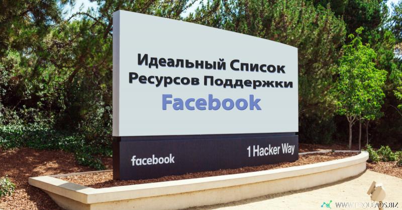Список Ресурсов Поддержки Facebook