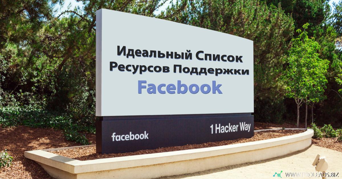 Идеальный Список Ресурсов Поддержки Facebook
