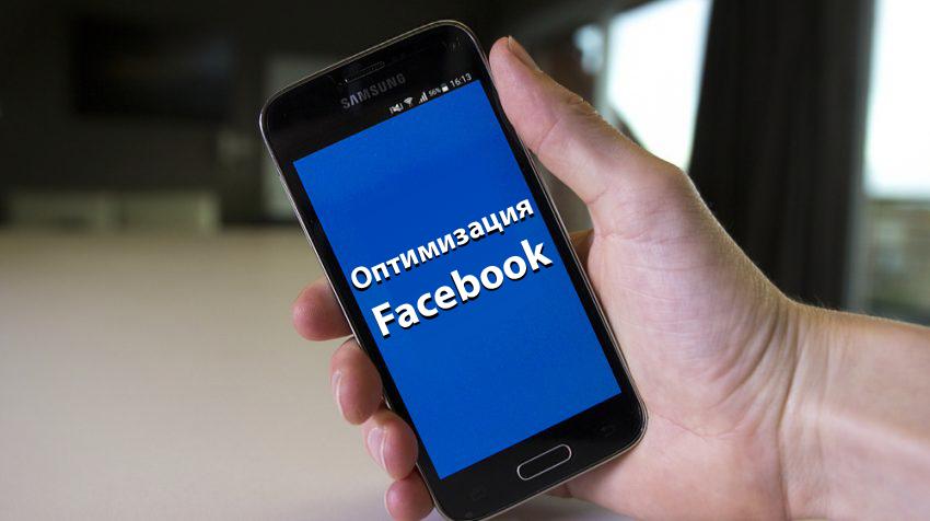 7 Рекомендаций Оптимизации Маркетинговой Стратегии Facebook