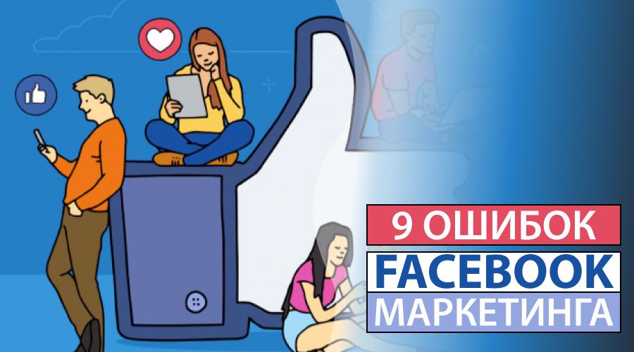 9 Ошибок Facebook Маркетинга, Которые Вы Не Должны Допустить