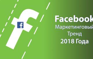 Facebook Маркетинговый Тренд