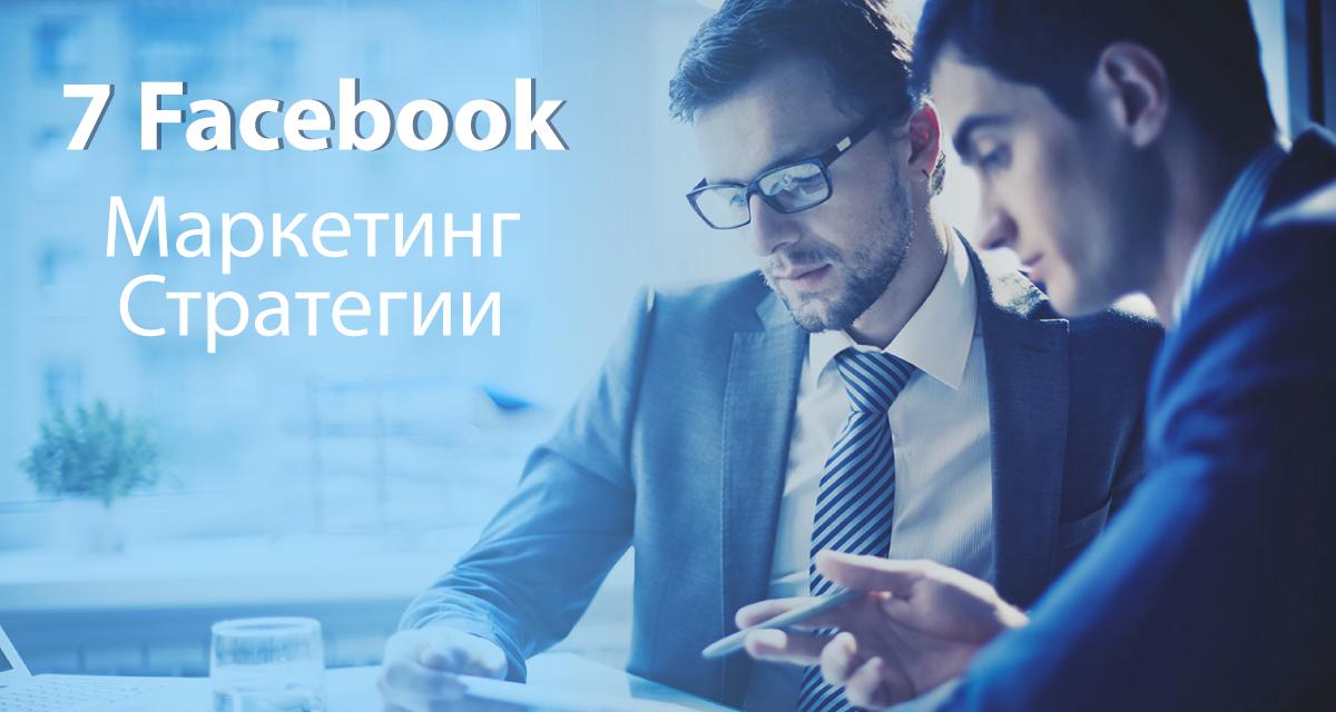 7 Facebook Маркетинг Стратегии Для Увеличения Подписного Листа и Продаж