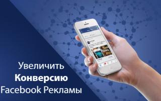 Увеличить Конверсию Facebook Рекламы