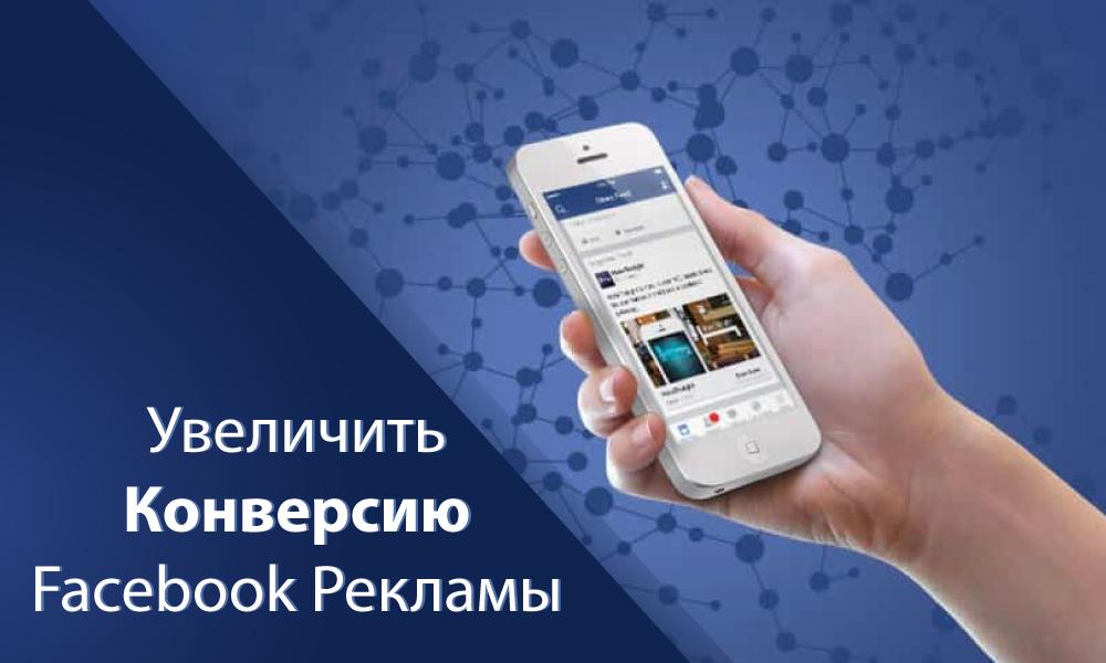 5 Способов Увеличить Конверсию Facebook Рекламы