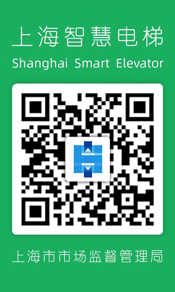 QR Code in a smart elevator in Shanghai