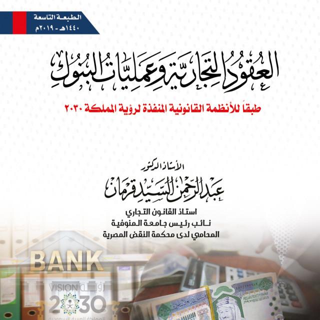 تحميل كتاب العقود التجارية وعمليات البنوك pdf