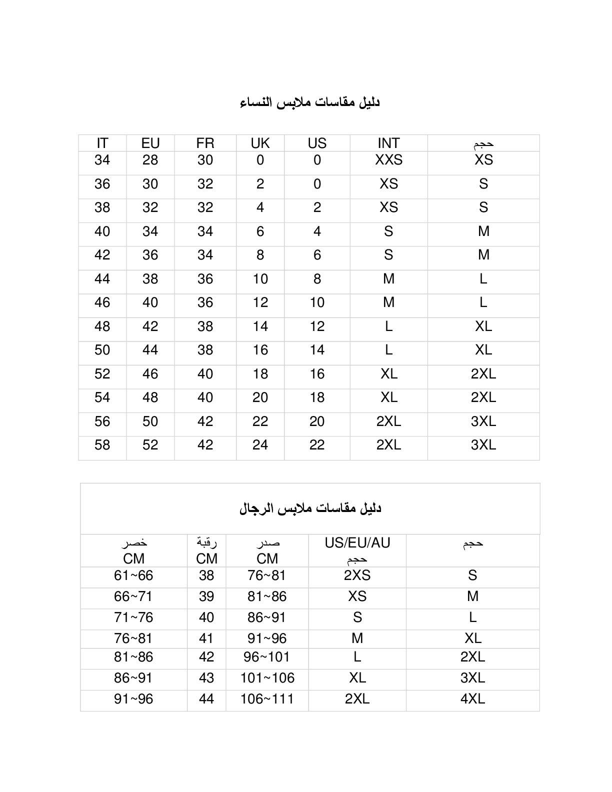 13cf9b455 دليل المقاسات - بيت الموضة