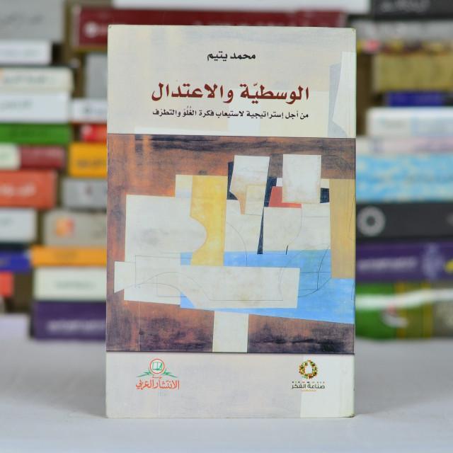 كتاب الوسطية والاعتدال pdf