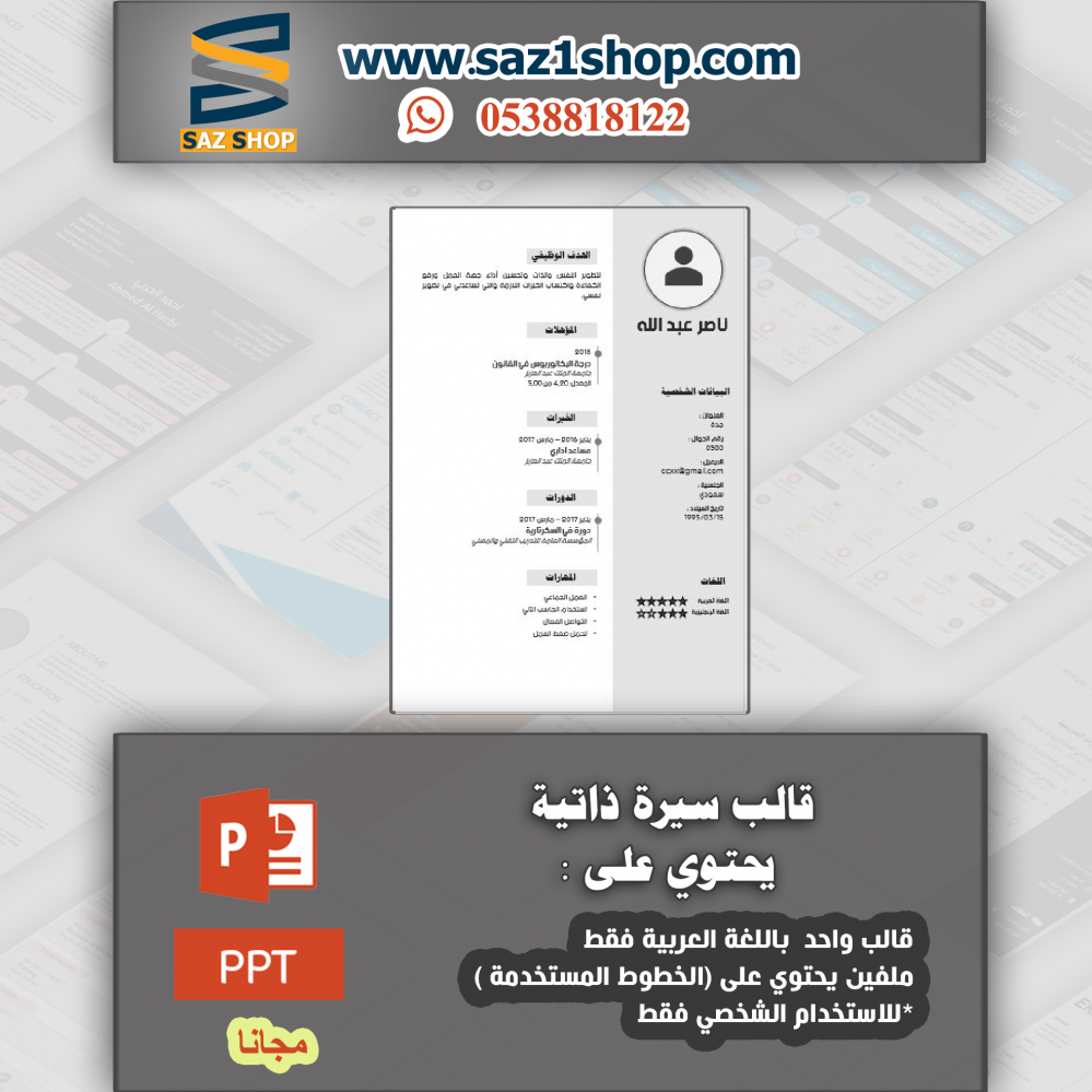 تحميل برنامج تصميم البوسترات باللغة العربية مجانا