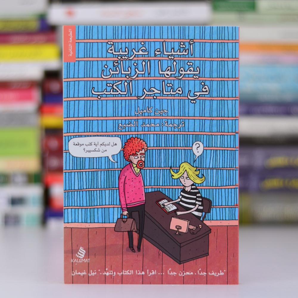 كتاب اشياء غريبة يقولها الزبائن في متاجر الكتب pdf
