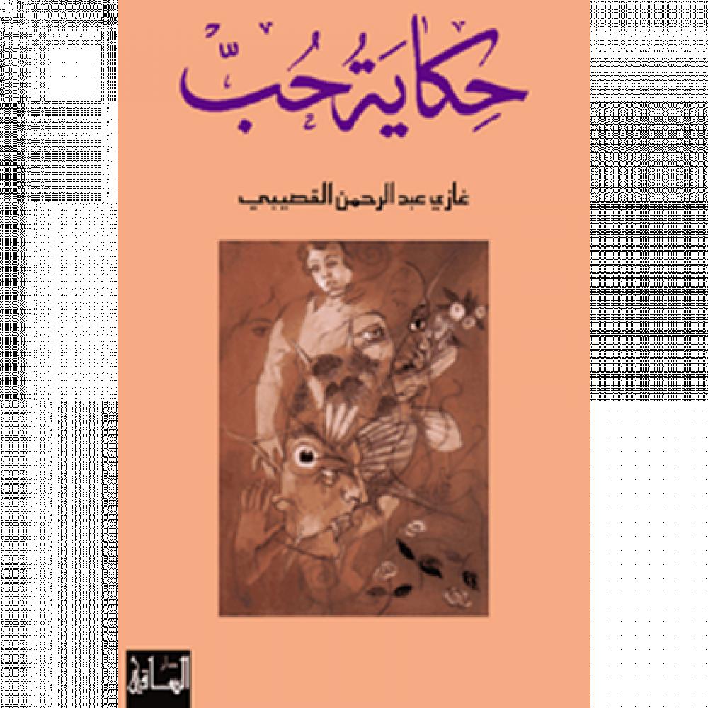حكاية حب غازي القصيبي