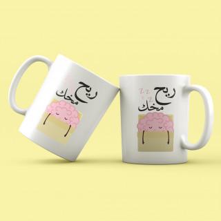 كوب قهوة ريح مخك