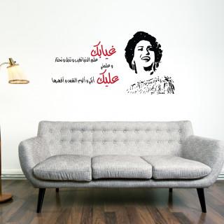 ملصق حائط نوال