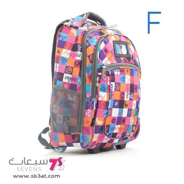 حقيبة سبعات المدرسية