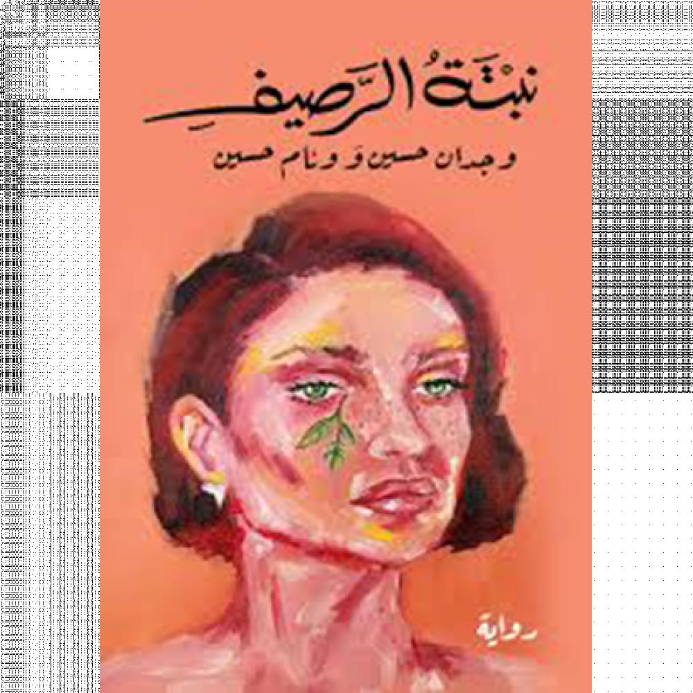 رواية نبتة الرصيف كتاب