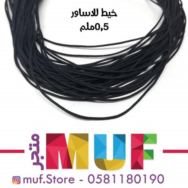 f32c974c0 خيط اساور مقاس 0.5ملم - MUF