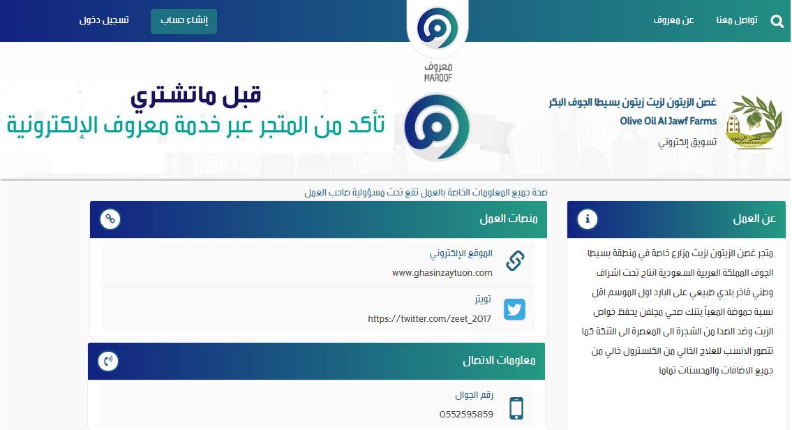 "Image result for خدمة ""معروف"