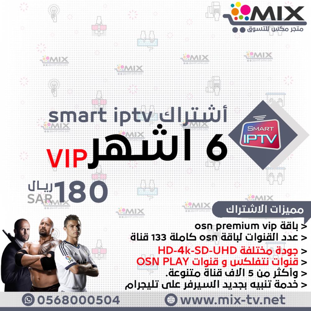 افضل اشتراك IPTV