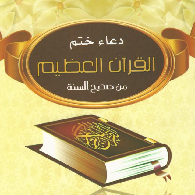 كتيب دعاء ختم القرآن العظيم من صحيح السنة