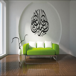 ملصق حائط بسملة