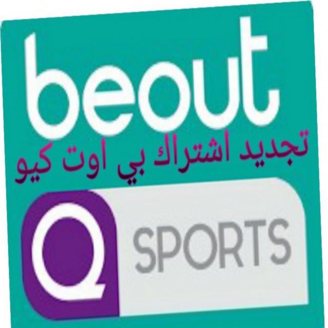 تجديد اشتراك Beoutq لمدة سنه متجر M D D للبطاقات