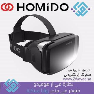 نظارة في ار هوميدو للواقع الافتراضي