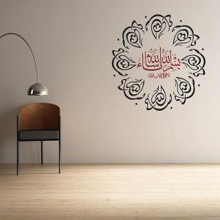 ملصق حائط بسملة دائري