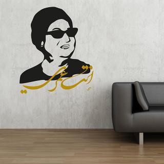 ملصق حائط انت عمري