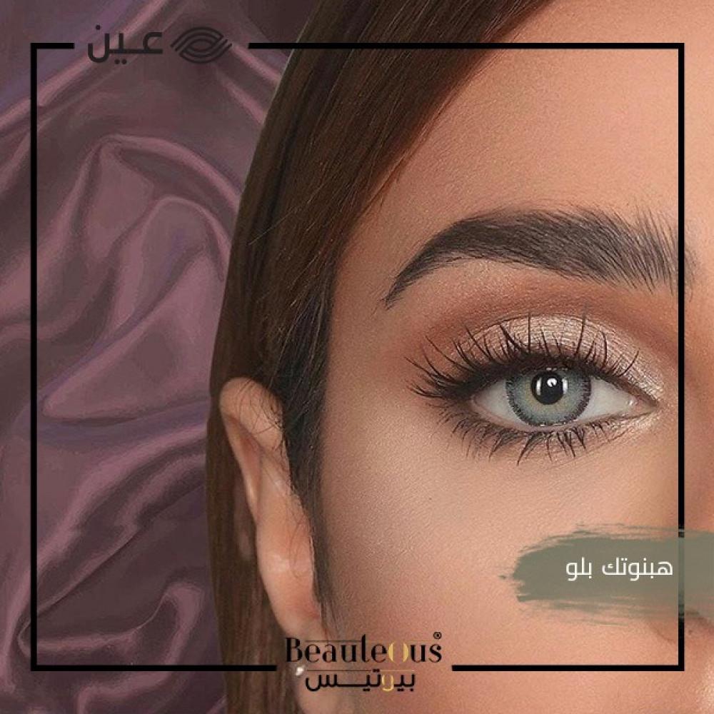 عدسات بيوتيس Beauteous Lenses هبنوتك بلو