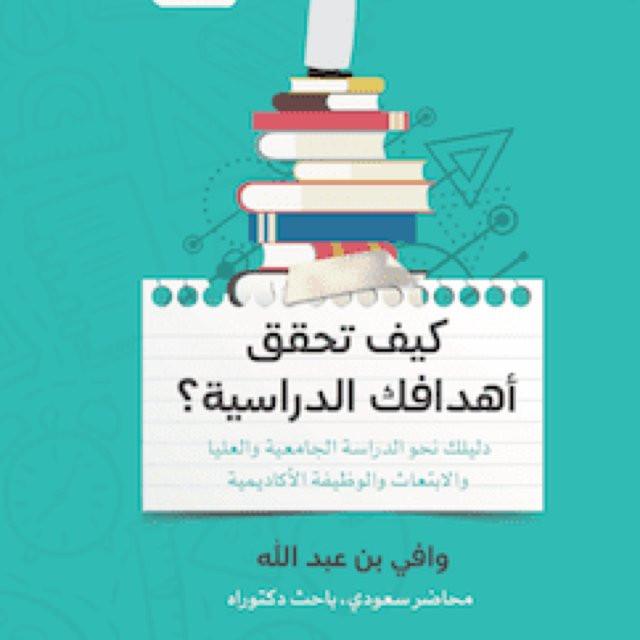 كتاب كيف تحقق أهدافك الدراسية وافي