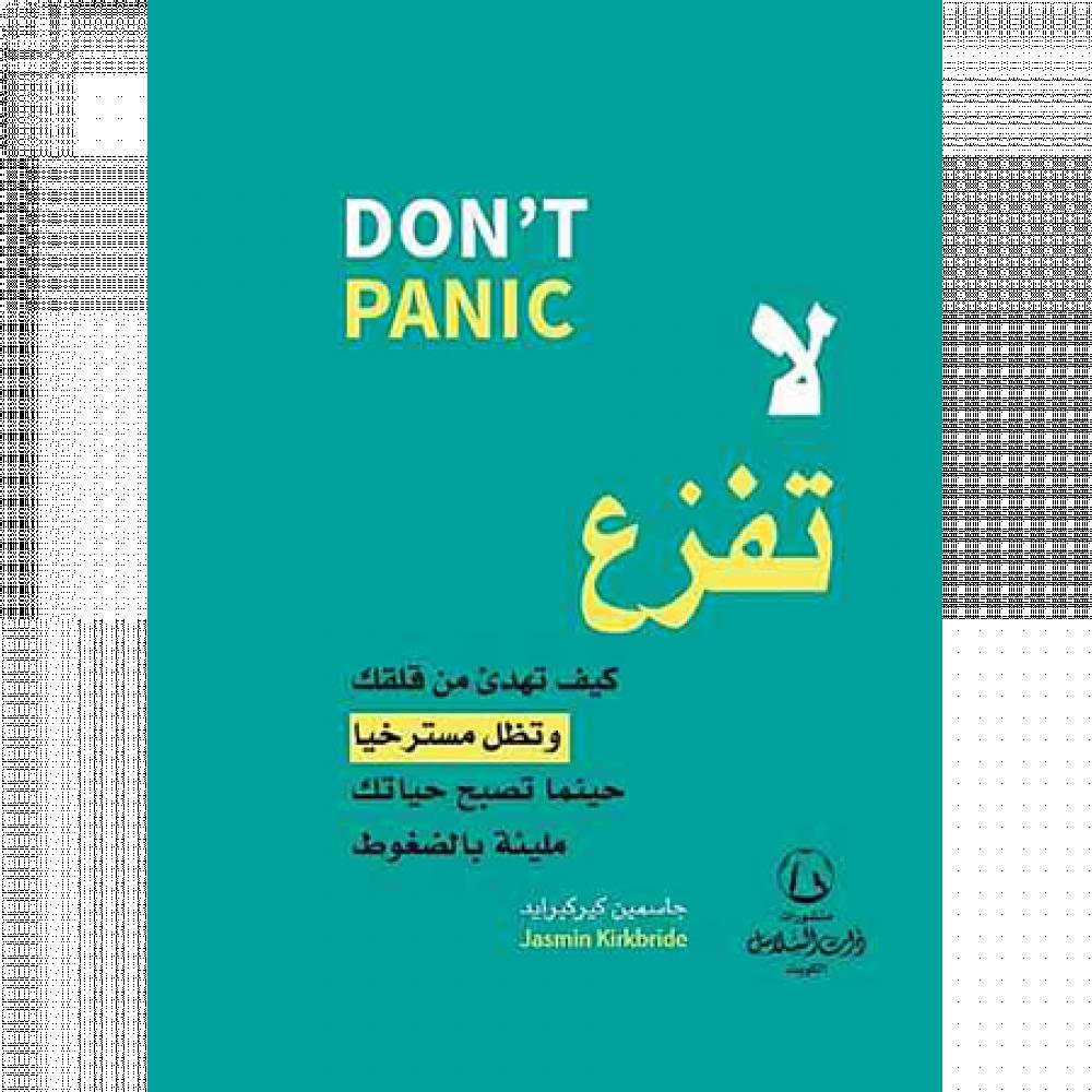 لا تفزع كتاب