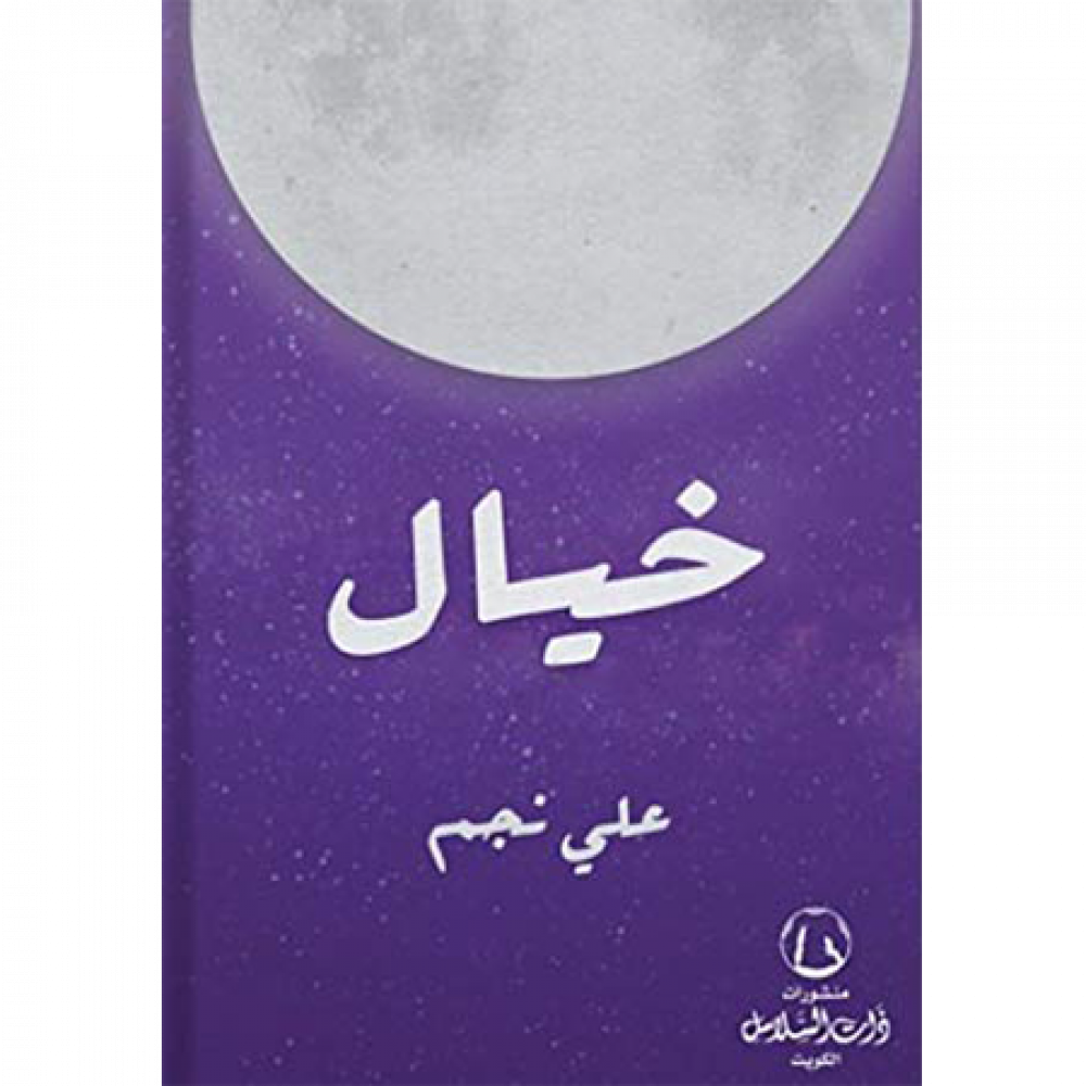 كتاب خيال علي نجم