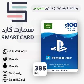 بطاقة بلايستيشن 100$ سعودي