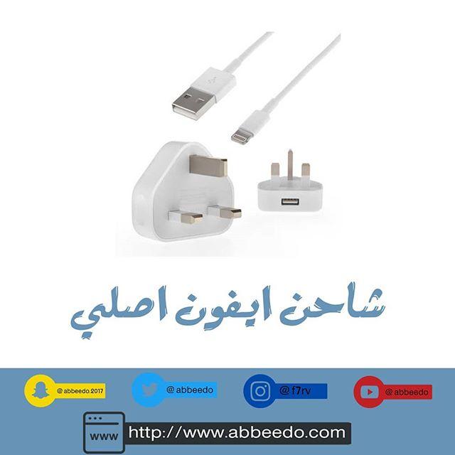شاحن ايفون اصلي متجر اكسسواراتنا