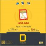 ذاكرة wifi 32GB