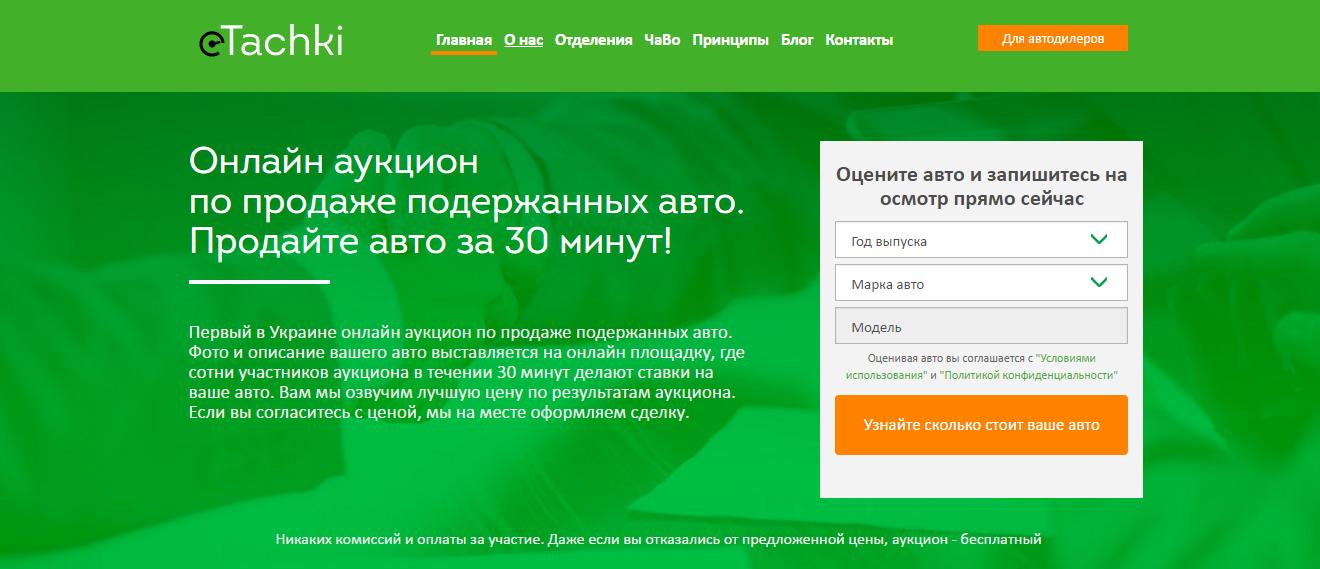 etachki.com.ua