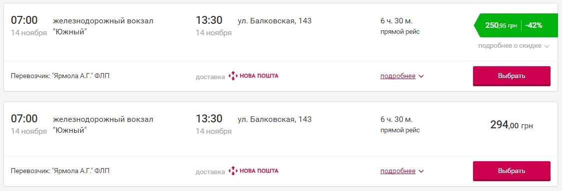 сайт для заказа билетов на автобус