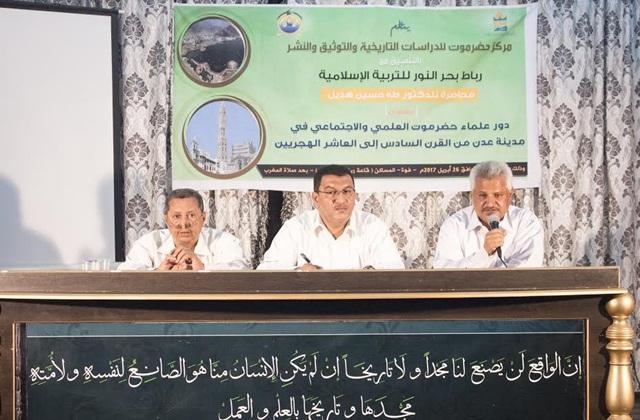 مركز حضرموت للدراسات ينظم محاضرة عن دور علماء حضرموت العلمي والاجتماعي في مدينة عدن