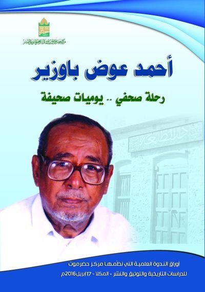 أحمد عوض باوزير .. رحلة صحفي .. يوميات صحيفة