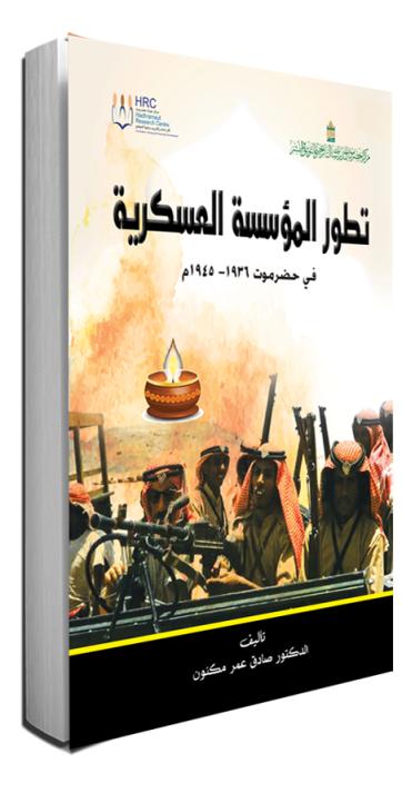 تطور المؤسسة العسكرية في حضرموت 1936- 1945م