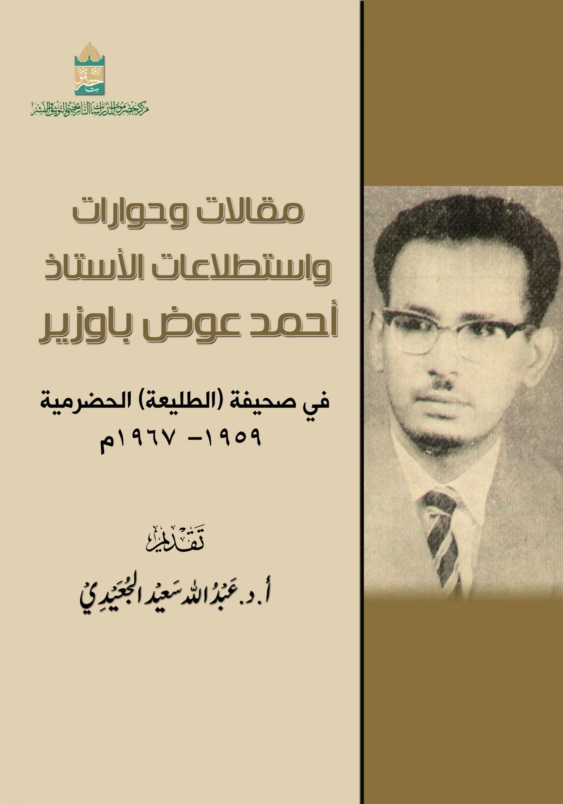 مقالات وحوارات واستطلاعات الأستاذ أحمد عوض باوزير