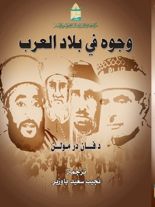 وجوه في بلاد العرب