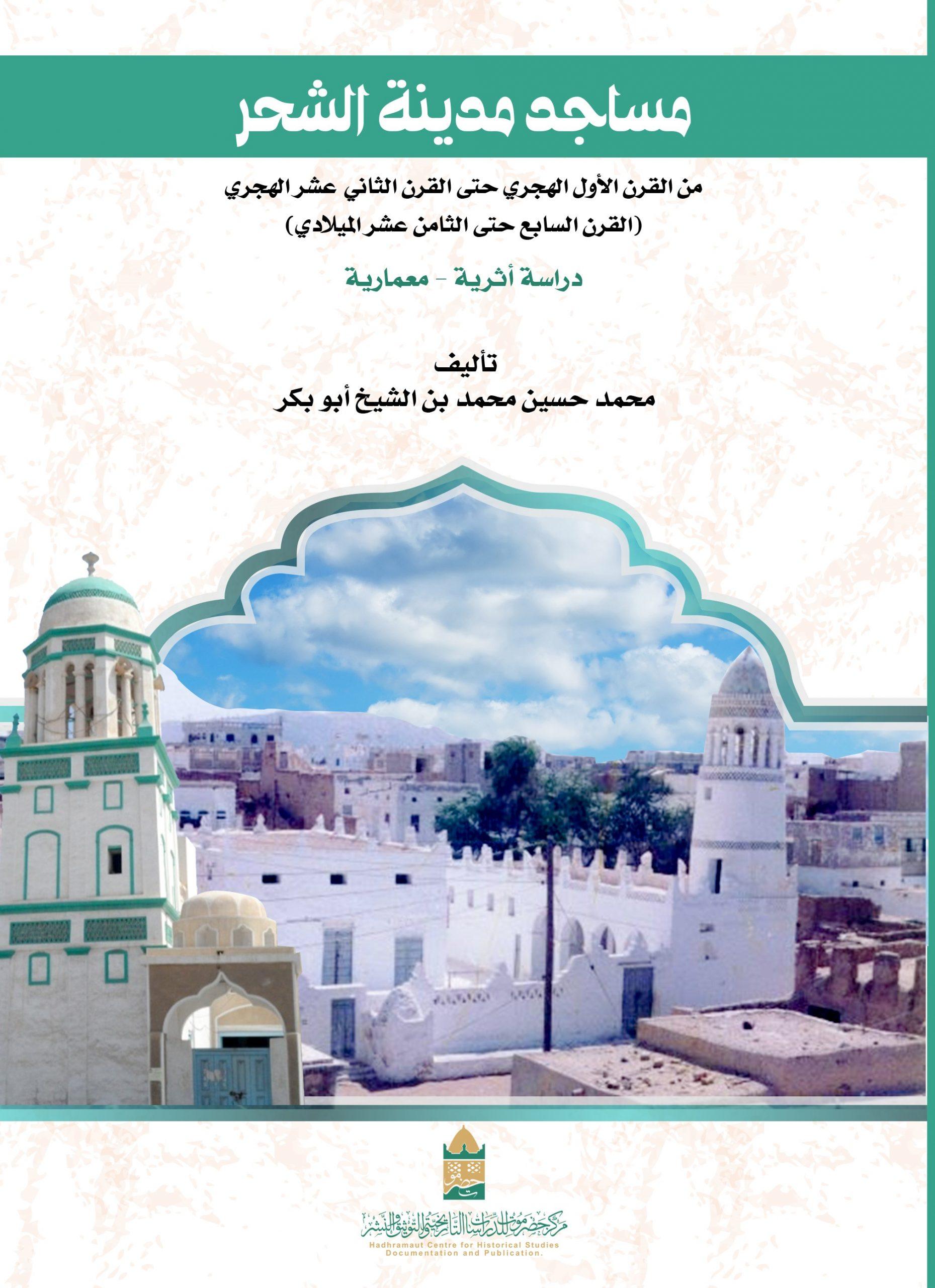مساجد مدينة الشحر