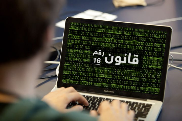 Arab Reform Initiative - Policing the Digital Sphere: The Impact of Palestine's Cybercrime Legislation