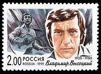 200px-Russia_stamp_V.Vysotsky_1999_2r