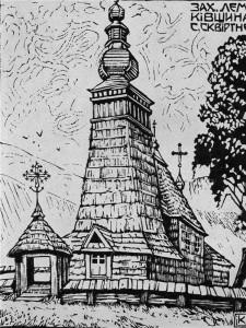 Деревянная церковь в с. Сквиртне. Лемковщина 1938 г
