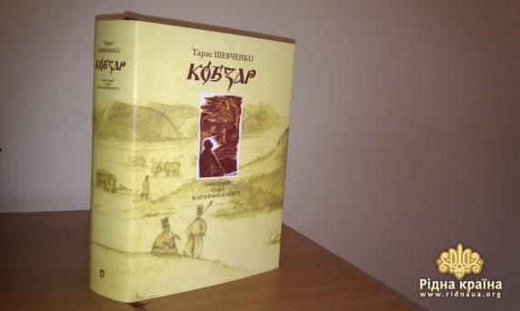 kobzar1-572x342