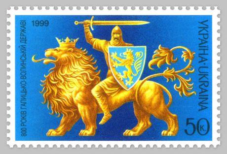 800-let-galicko-volynskomu-knyajestvu-pochtovaya-marka_shtanko_aleksey_1370983325